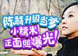 娱乐八卦周刊05期
