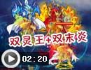奥奇传说双灵王-双末炎组合实战