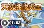 龙斗士天使挑战圣光虎王
