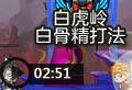西游灭妖传专题攻略