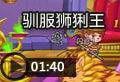 西游灭妖传蓝天-驯服狮猁王