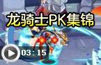 龙斗士龙骑士PK集锦