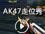 火线精英离歌-AK47嘉年华走位秀视频