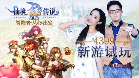 新游试玩62期:仙境传说RO复兴