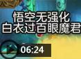 造梦西游4凝剑-悟空无强化白衣过百眼魔君视频