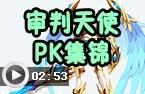 龙斗士审判天使PK集锦