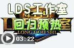 龙斗士LDS回归预热