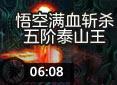 造梦西游4春雪-悟空满血斩杀五阶泰山王视频