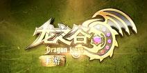 龙之谷手游觉醒宣传片 续写冒险篇章
