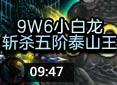 造梦西游4西西-9W6战力小白龙斩杀五阶泰山王视频