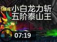 造梦西游4春雪-小白龙力斩五阶泰山王视频