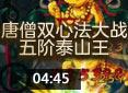 造梦西游4重阳-唐僧双心法大战五阶泰山王视频
