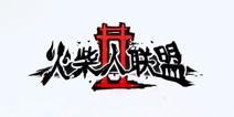 火柴人联盟2宣传片