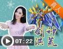 奥奇传说U灵协议②-13剑神洪荒
