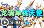 龙斗士龙骑单挑天使