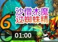 造梦西游4凌溟-沙僧木魔过蜘蛛精视频