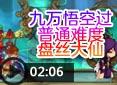 造梦西游4赛亚-九万悟空过普通难度盘丝大仙视频