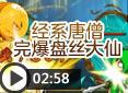 造梦西游4道济-经系唐僧完爆盘丝大仙视频
