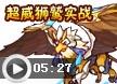 洛克王国超威狮鹫实战