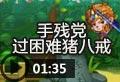 西游灭妖传小涛-手残党过困难猪八戒