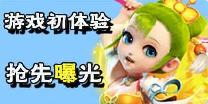 梦幻西游互通版专题攻略