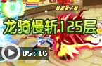 龙斗士小碧-龙骑士慢斩125层