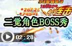 龙斗士初夏-二觉boss秀