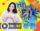 奥奇传说U灵协议14-人品帝君lucky