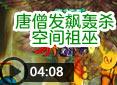 造梦西游4道济-唐僧发飙轰杀空间祖巫视频