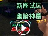 火线精英后羿-幽暗神墓刀尸试玩视频
