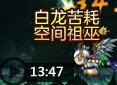 造梦西游4白羽-白龙苦耗空间祖巫视频