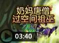 造梦西游4春雪-奶妈唐僧过空间祖巫视频
