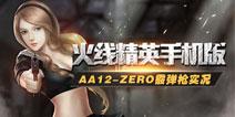 火线精英AA12-ZERO霰弹枪实况【小喵解说】