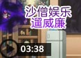 造梦西游4殿宇-沙僧娱乐遛威廉视频