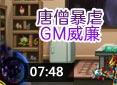 造梦西游4道济-唐僧暴虐GM威廉视频