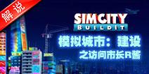模拟城市:建设专题攻略