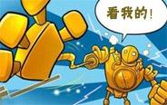 草丛调戏机器人的后果,直接拍死!