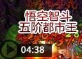 造梦西游4蓝天-悟空智斗五阶都市王视频