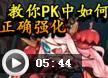 洛克王国PK中如何强化