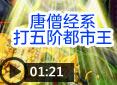 造梦西游4苏波罗-唐僧经系打五阶都市王视频