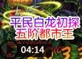 造梦西游4筱康-平民白龙初探五阶都市王视频