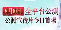 8月10日公测开启!诛仙手游公测宣传片公布