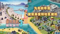 城市岛屿3:建筑模拟宣传视频