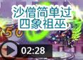 造梦西游4国际版-沙僧简单过四象祖巫视频