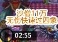造梦西游4墨兮-沙僧11万无伤快速过四象视频