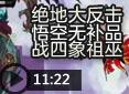 造梦西游4春雪-绝地大反击悟空无补品战四象祖巫视频