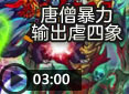 造梦西游4道济-唐僧暴力输出虐四象视频