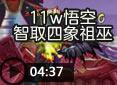 造梦西游4豆子-11w悟空智取四象祖巫视频