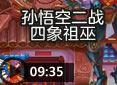 造梦西游4搁浅-孙悟空二战四象祖巫视频