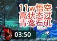 造梦西游4碧潭-11w悟空高状态过青鸾石矶视频